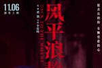 黄渤监制《风平浪静》平遥展映 接棒犯罪佳作浪潮