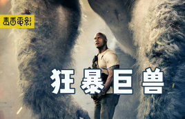 巨石强森超燃科幻动作片,三头猛兽感染病毒,一夜间长成狂暴巨兽