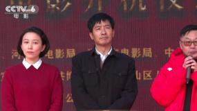 电影《我的父亲焦裕禄》开机 郭晓东为角色减肥22斤