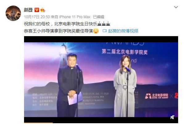 北京电影学院70周年校庆 赵薇杨紫发文为母校庆生 第1张