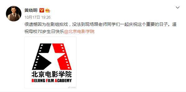北京电影学院70周年校庆 赵薇杨紫发文为母校庆生 第2张