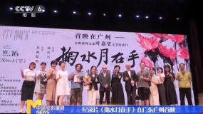 《掬水月在手》廣州首映 電影《云上法官》在廣西百色開機