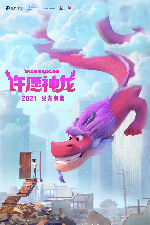 动画电影《许愿神龙》公布新海报 成龙介入配音