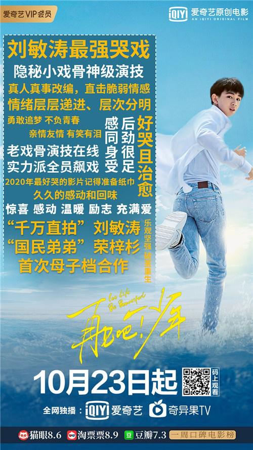 《再会吧!少年》10.23上线 刘敏涛荣梓杉戳泪点