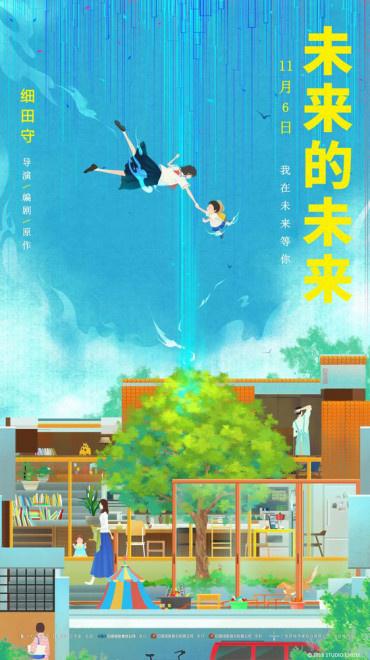 日本动画《未来的未来》发中文海报 首曝匠心细节