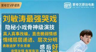 《再见吧!少年》10.23上线 刘敏涛荣梓杉戳泪点
