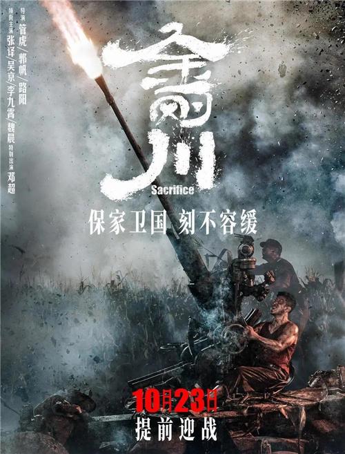 《金刚川》等抗美援朝系列影戏将映 叫醒家国影象 第2张