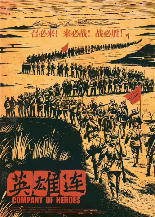《金刚川》等抗美援朝系列影戏将映 叫醒家国影象 第5张