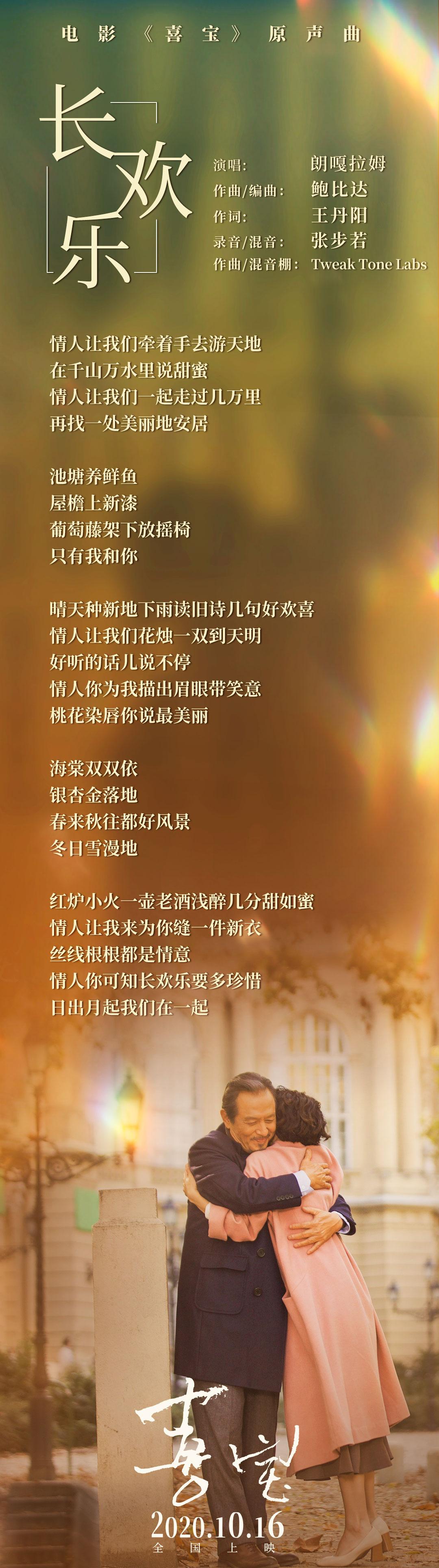 """影戏《喜宝》曝原声插曲 """"小邓丽君""""柔情献唱 第2张"""