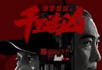 """日前,""""我是警察""""系列电影开始启动。该系列电影根据公安系统10位优秀共产党员、英模人物先进事迹为原型创作,其中以鸡西市刑侦支队支队长朱振龙为原型人物的《千里追凶》,作为首部与观众见面的作品,10月22日16:00独家播出。"""