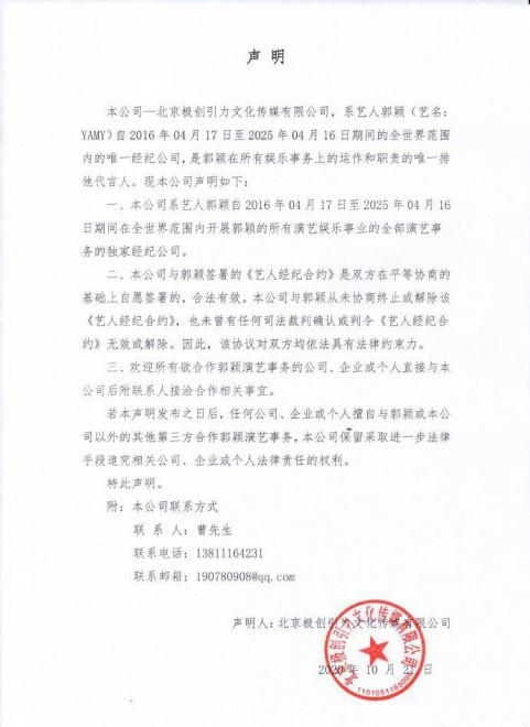 Yamy事情室发声明:个人和组织均无权阻挠其事情 第2张