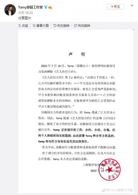 Yamy事情室发声明:个人和组织均无权阻挠其事情 第3张