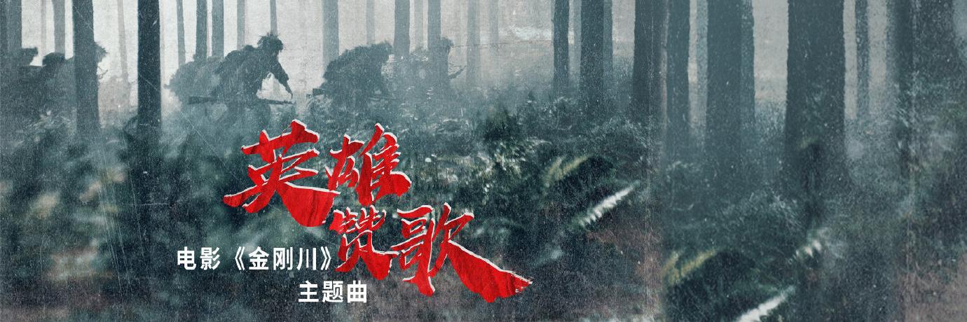 《金刚川》发布主题曲MV 张译吴京邓超共同演绎
