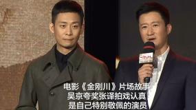 《金剛川》發布會 吳京夸張譯拍戲認真 是自己特別敬佩的演員
