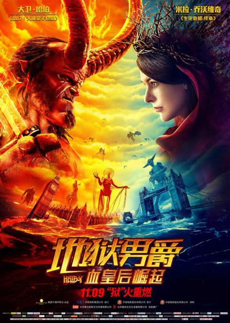 《地狱男爵:血皇后崛起》发海报 定档11月9日 第1张