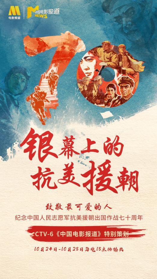 """《中国电影报道》""""银幕上的抗美援朝""""24日播出"""