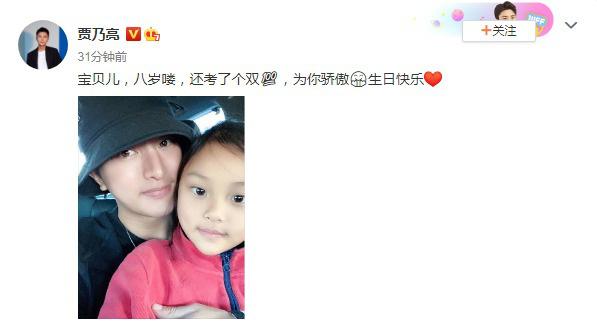 贾乃亮为女儿庆祝八岁生日 透露甜馨考了双百 第2张