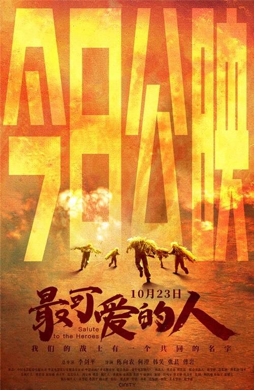 """致敬英雄!""""抗美援朝系列电影""""10.23起接力上映"""