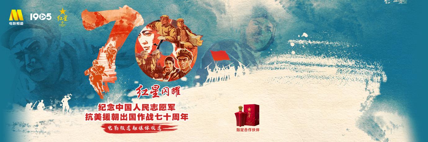 纪念中国人民志愿军抗美援朝出国作战70周年专题