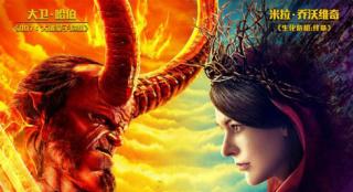 《地狱男爵:血皇后崛起》发海报 定档11月9日