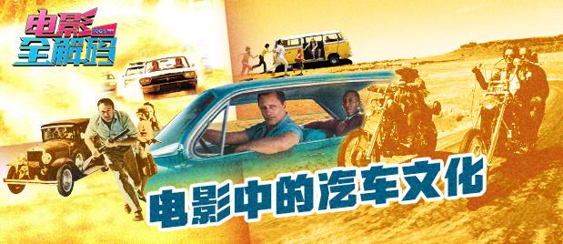【电影全解码】系列策划:电影中的汽车文化——汽车与公路电影
