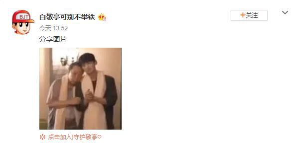 白敬亭晒与倪大红高糊合影 网友:哪个是你? 第1张