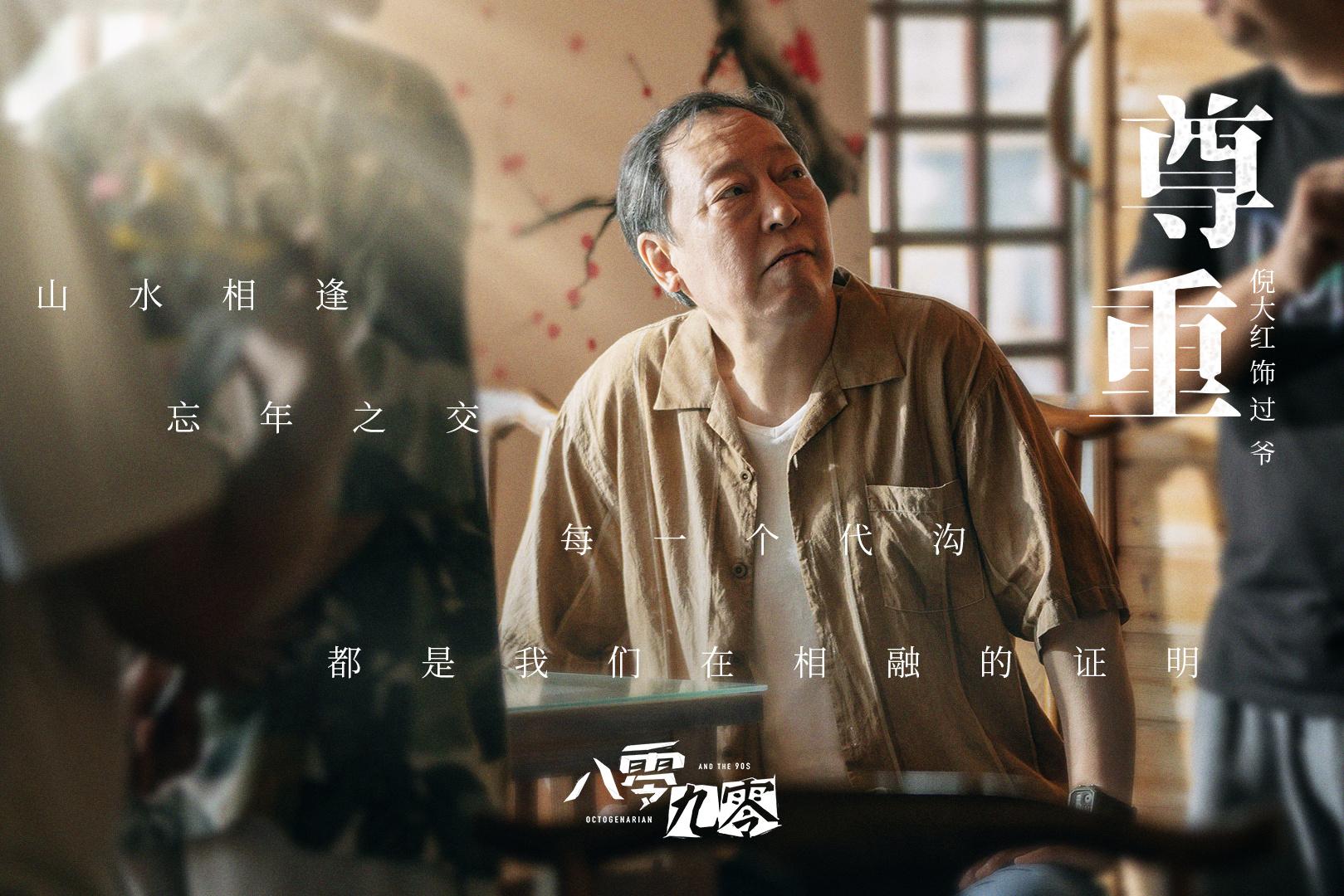 白敬亭晒与倪大红高糊合影 网友:哪个是你? 第3张