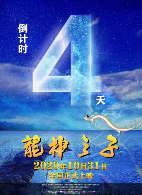 动画电影《龙神之子》曝新海报 小白龙踏云而过 第1张