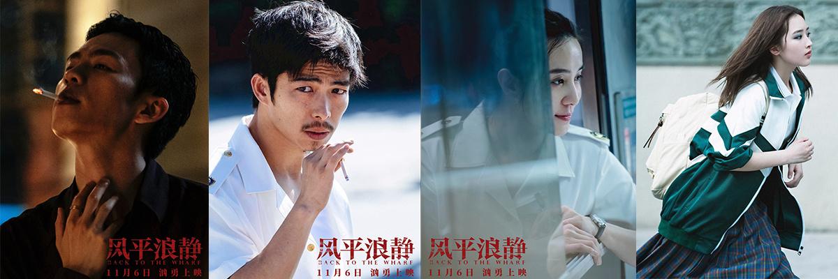 《风平浪静》发布终极预告 章宇宋佳身陷罪案旋涡