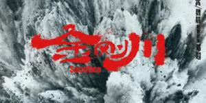 《金刚川》热映 推动IMAX中国创十月票房新纪录