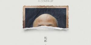 《戴假发的人》首曝概念海报 黄晓明为新角色蓄须
