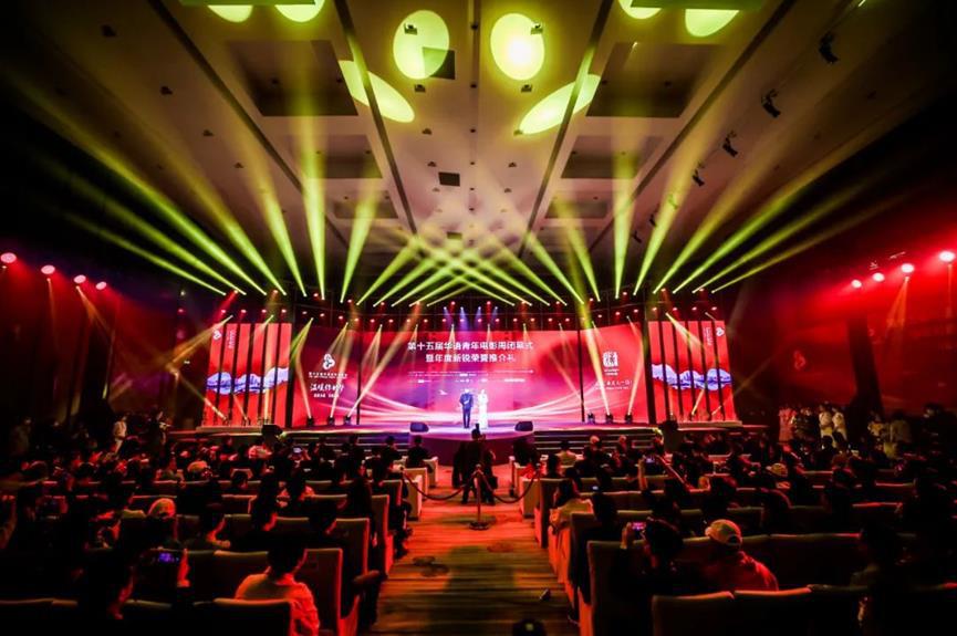 致敬英雄 光影未来!第十五届华语青年电影周终结 第2张