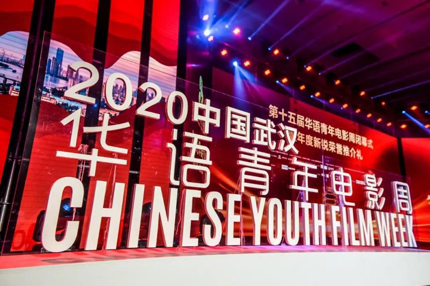 致敬英雄 光影未来!第十五届华语青年电影周终结 第3张
