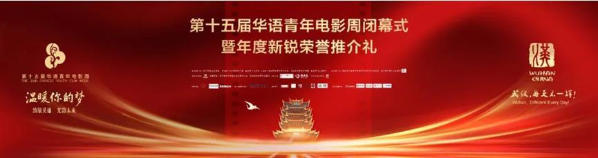 致敬英雄 光影未来!第十五届华语青年电影周终结 第1张
