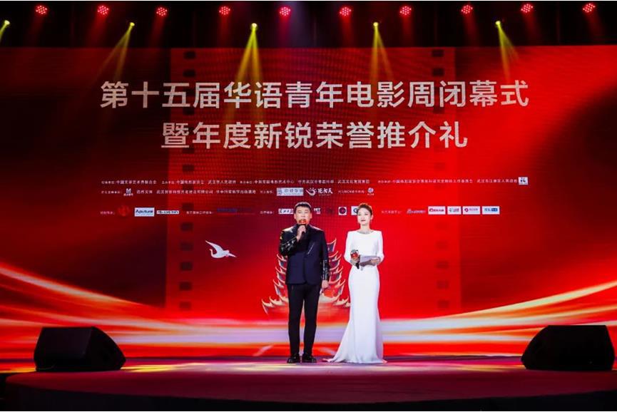 致敬英雄 光影未来!第十五届华语青年电影周终结 第6张