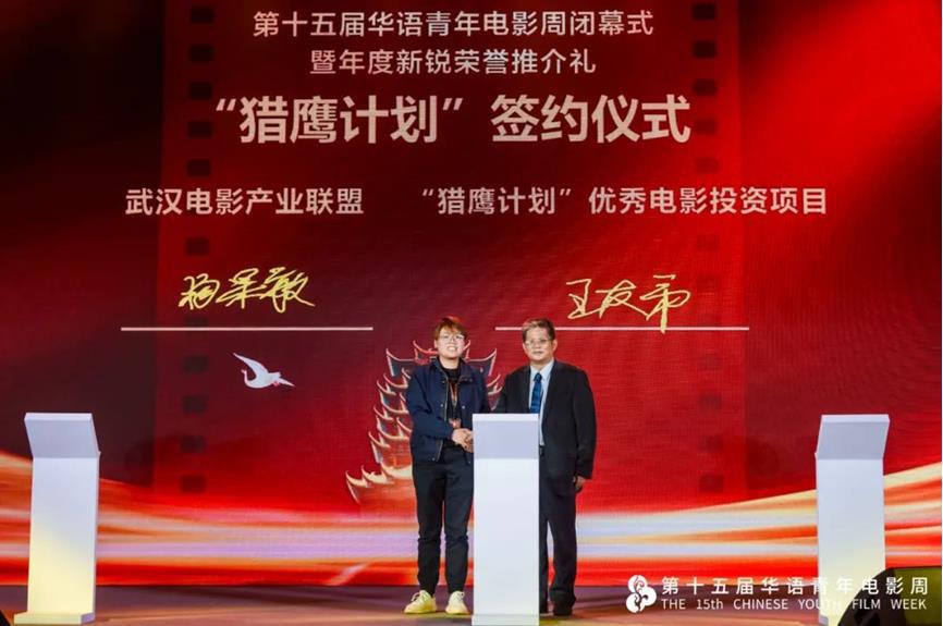 致敬英雄 光影未来!第十五届华语青年电影周终结 第12张