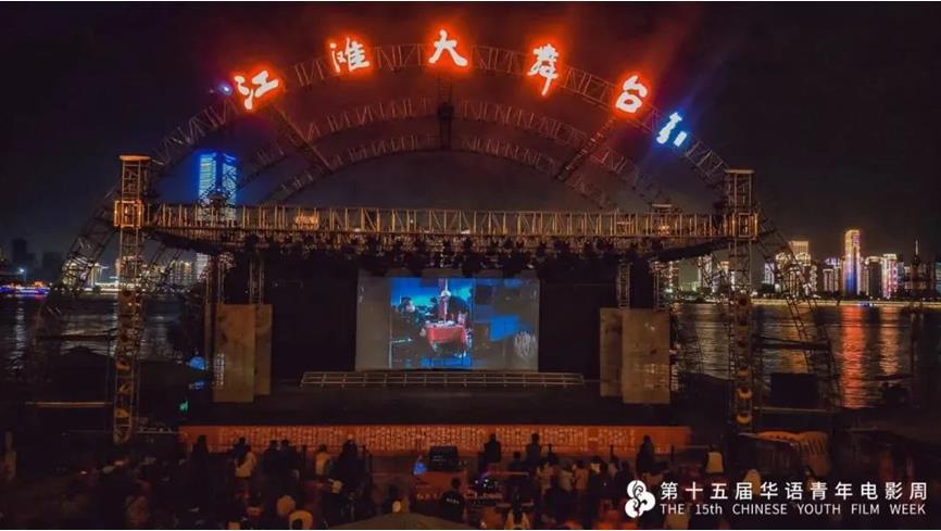 致敬英雄 光影未来!第十五届华语青年电影周终结 第7张