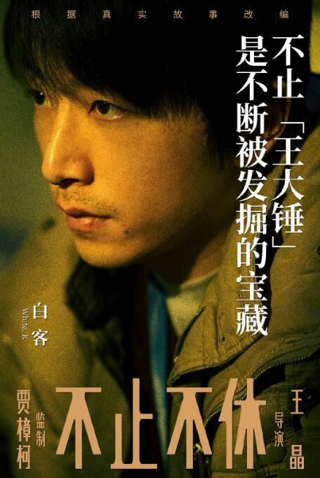 贾樟柯监制《不止不休》确定将于2021年日本上映