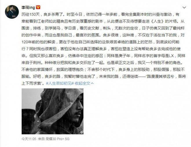 《【杏鑫娱乐待遇】李现主演《人生若如初见》杀青!发长文告别良乡》