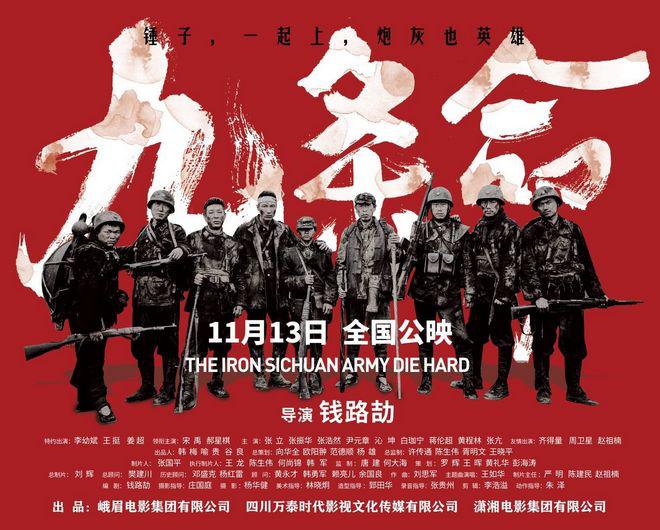 《九条命》发新海报 中国武士昂首挺胸视死如归