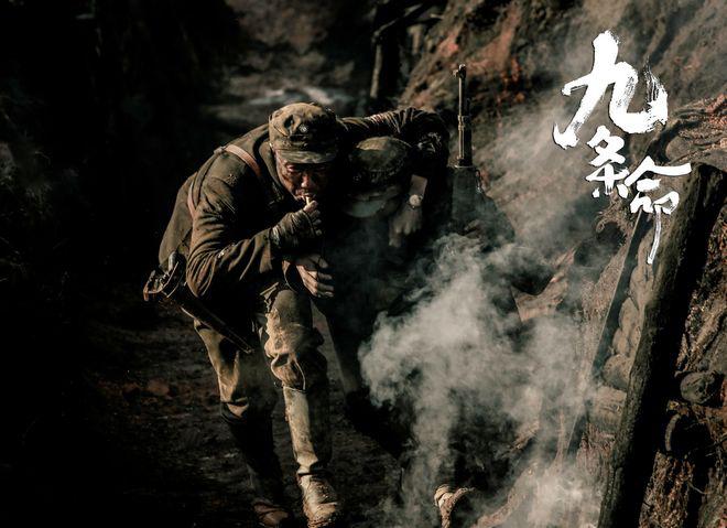 《九条命》发新海报 中国武士昂首挺胸视死如归 第3张