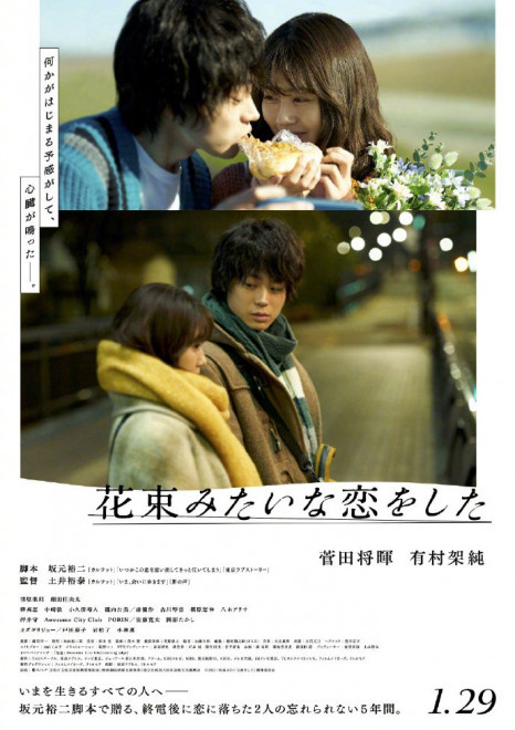 《花束般的恋爱》发定档海报 有村架纯深陷热恋