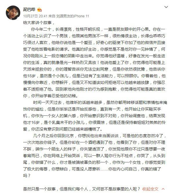网曝张铭浩露骨聊天记录 后援会:好好学习做人 第3张