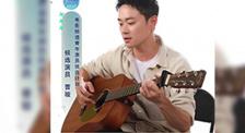 演员曹骏 弹唱歌曲《流沙》声音磁性宛转悠扬