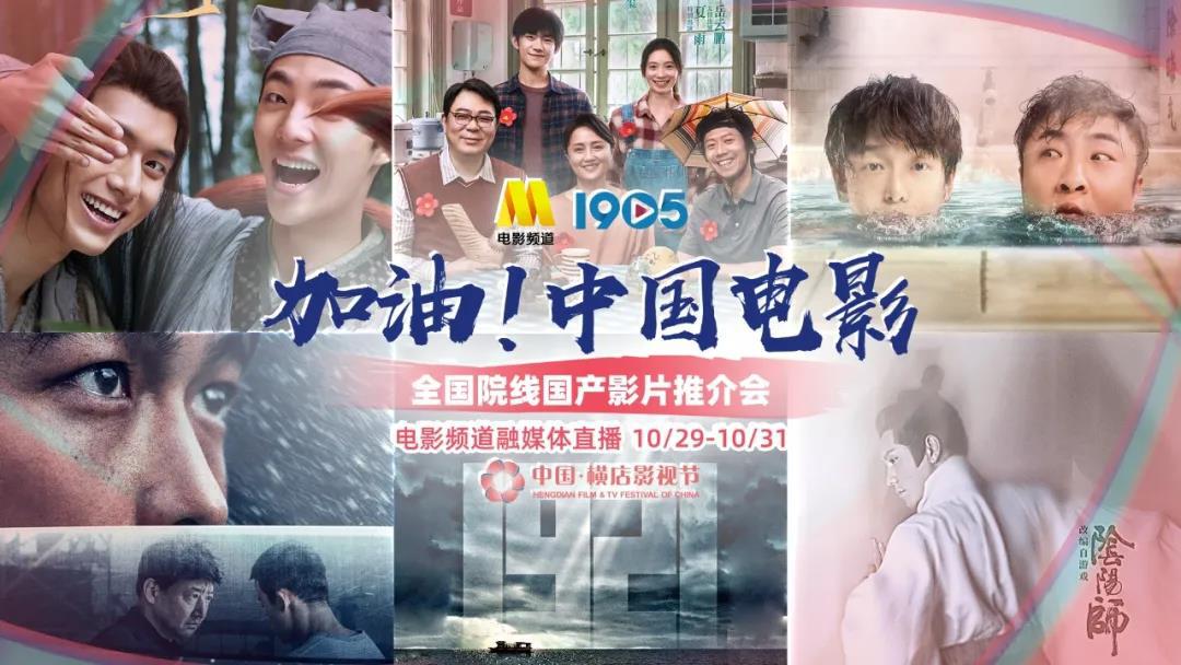 解锁百部新片!电影频道融媒体中央29-31日直播 第1张