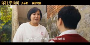 《你好,李焕英》定档2021大年初一 贾玲搭档沈腾