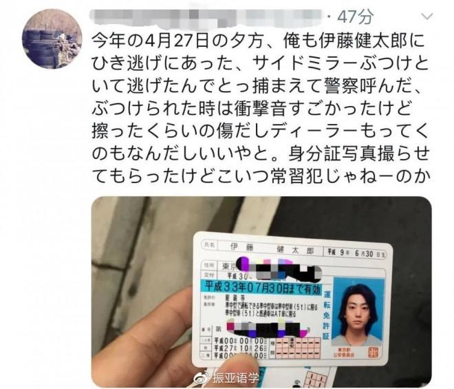 惯犯!伊藤健太郎肇事逃逸被捕 日网友晒照爆猛料 第2张