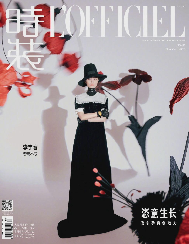 飒!李宇春花间光影大片公布 西装造型酷帅十足 第1张