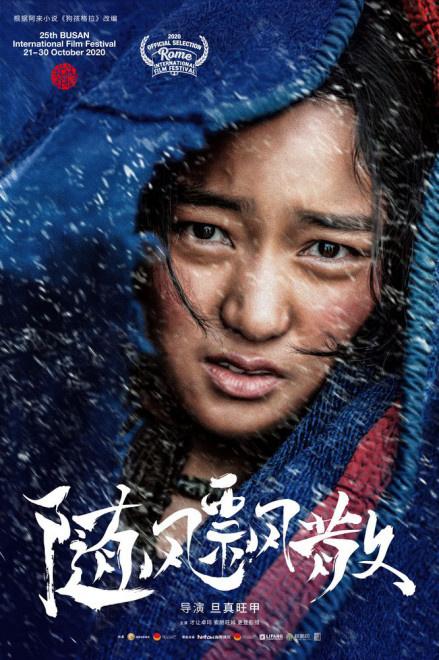 《随风飘散》全球首映 阿来小说影视化改编受关注