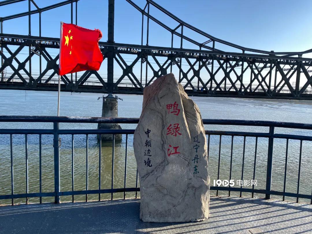 《金刚川》带火丹东 3个月里他们全城寻找吴京! 第3张